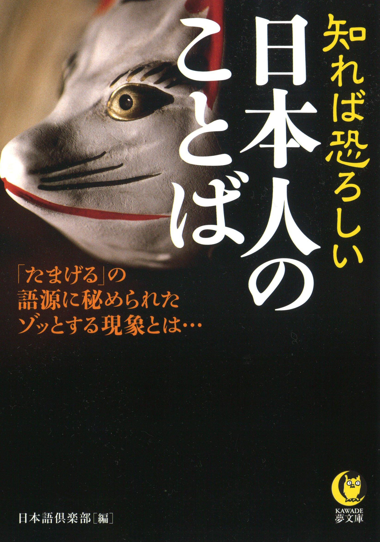 語源 土壇場 土壇場地蔵