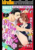 無敵恋愛S*girl Anette Vol.21 肉食カレシは発情中