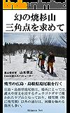 幻の焼杉山三角点を求めて: 残雪の広島・島根県境尾根を行く 西中国山地