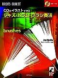 CDとイラストで学ぶ ジャズ・ドラム ブラシ奏法