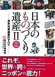 日本のものづくり遺産II――2015-2016 未来技術遺産のすべて