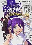 マンガで分かる心療内科 17 (ヤングキングコミックス)