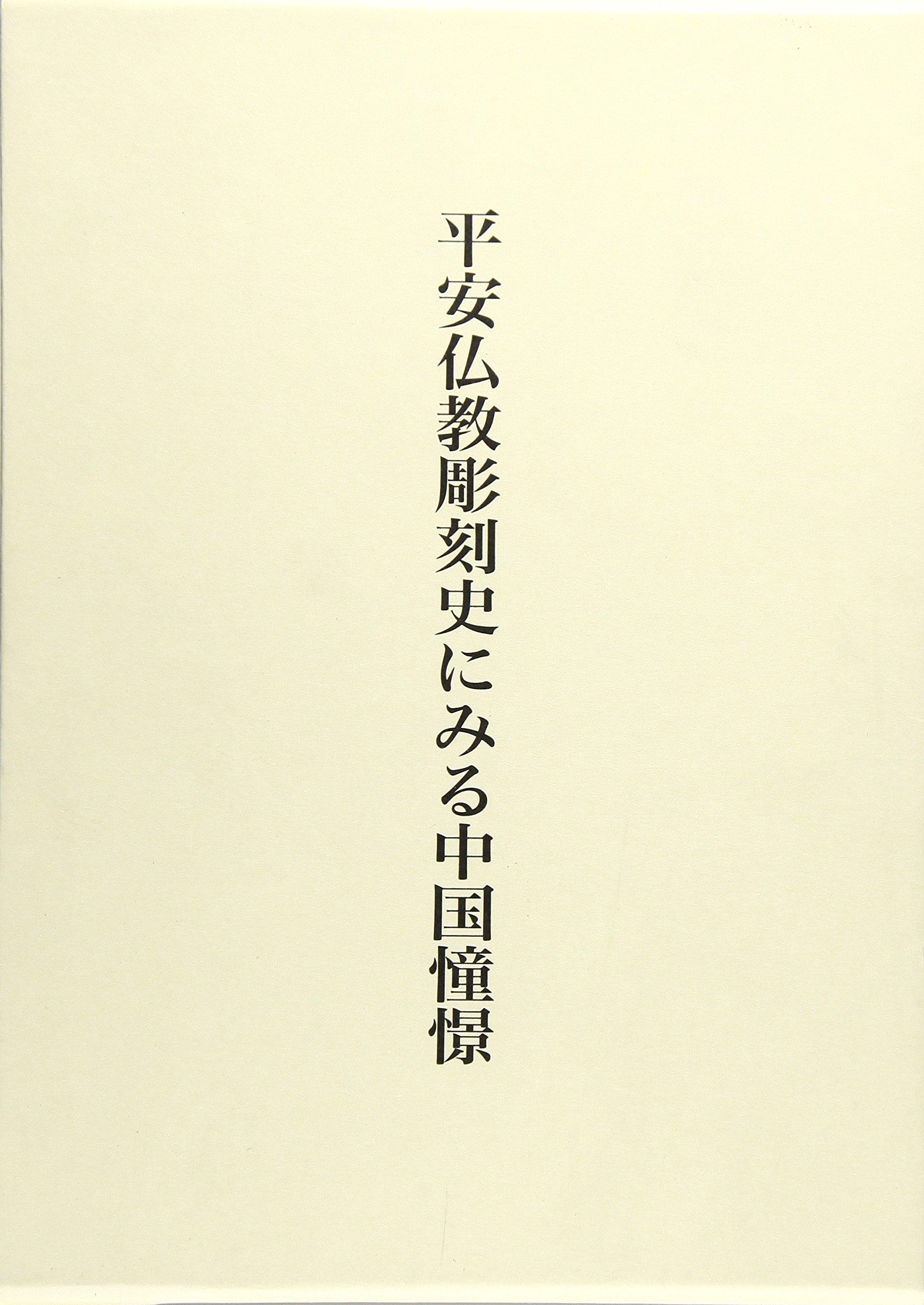 平安仏教彫刻史にみる中国憧憬  ...
