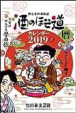 【酒のほそ道】2019年版カレンダー