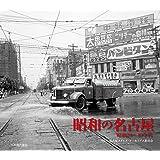 昭和の名古屋 昭和20~40年代