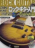 DVD&CD付 これからはじめる!!ロックギター入門 Evolution 初心者~中級者向け これだけは知っておきたいすべてが見て弾ける (ギター・スコア)