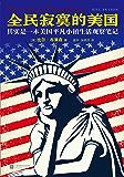 全民寂寞的美国 :其实是一本美国平凡小镇生活观察笔记(读客熊猫君出品,《万物简史》作者比尔·布莱森成名作,一个美国人眼中真实的美国)