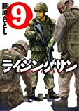 ライジングサン(9) (アクションコミックス)