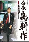 会長 島耕作(1) (モーニングコミックス)