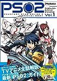 ファンタシースターオンライン2 スペシャルブック Vol.1