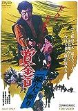 賞金首 一瞬八人斬り [DVD]