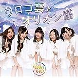 ウロコ雲とオリオン座(初回生産限定盤)(DVD付)