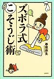 ズボラ式こそうじ術 (文春e-book)