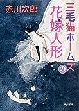三毛猫ホームズの花嫁人形 (角川文庫)