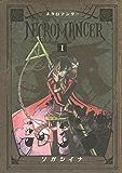 NECROMANCER(1) (シリウスコミックス)