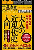 文藝春秋SPECIAL 2015年春号 [雑誌]