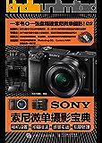 索尼微单摄影宝典:相机设置 拍摄技法 场景实战 后期处理