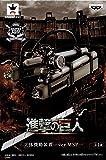 進撃の巨人 立体起動装置-ver. MSP- 単品 プライズ バンプレスト