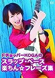 FチョッパーKOGAのスラップ・ベース楽ちん☆フレーズ集 [DVD]