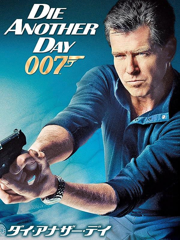 007 ダイアナザーデイ