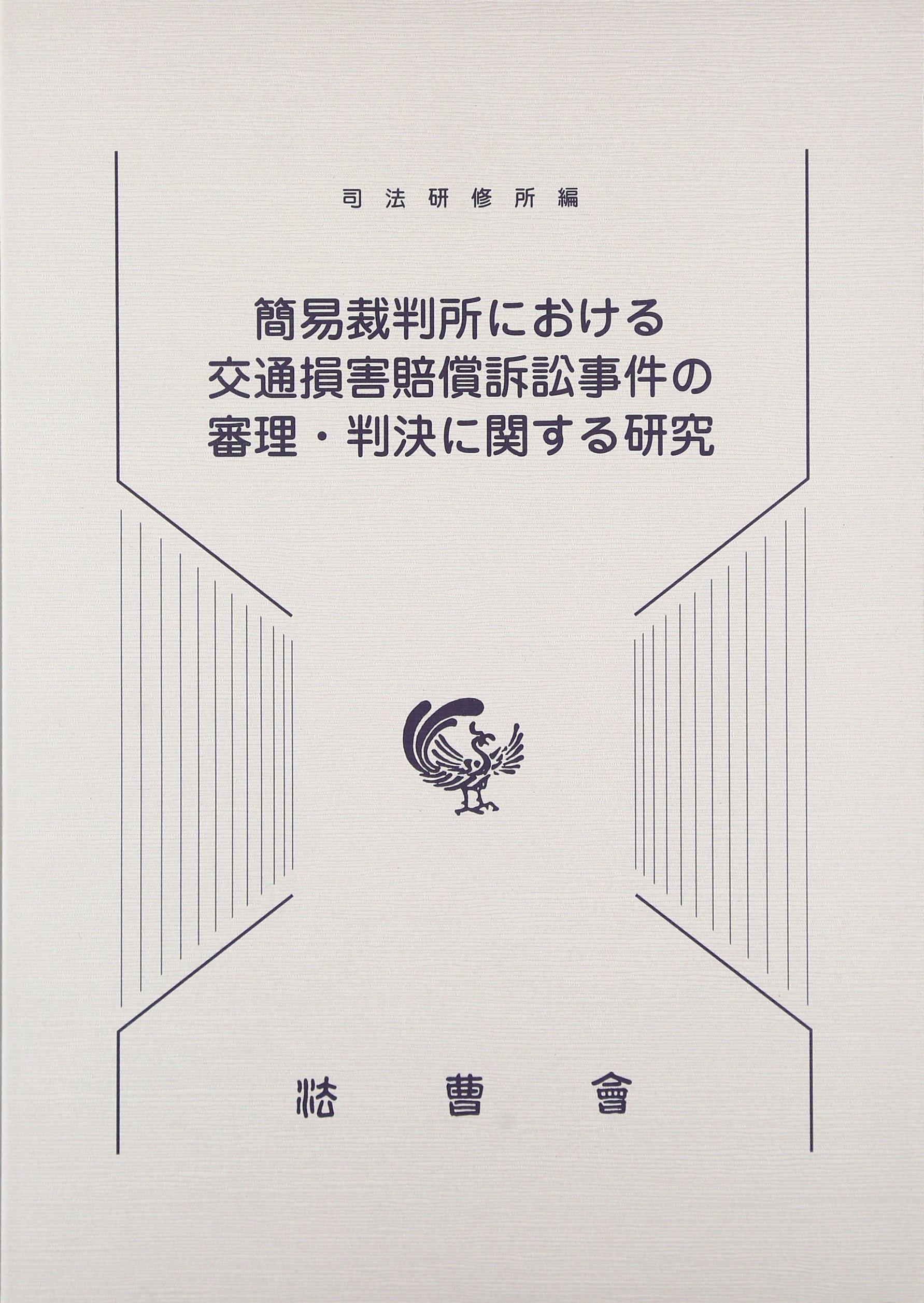 簡易裁判所における交通損害賠償...