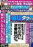 実話BUNKAタブー2020年1月号【電子普及版】 [雑誌] 実話BUNKAタブー【電子普及版】
