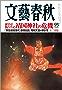 文藝春秋2018年12月号[雑誌]