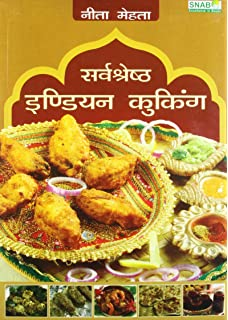 Best of Indian Cooking (Hindi) price comparison at Flipkart, Amazon, Crossword, Uread, Bookadda, Landmark, Homeshop18