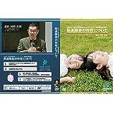 発達障害コミュニケーション初級指導者講習会DVD 第1巻 発達障害の特性について