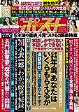 週刊ポスト 2019年 5月3日・10日号 [雑誌]
