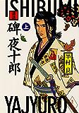講談 碑夜十郎(上) (集英社文庫)