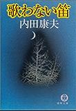 歌わない笛 浅見光彦 (徳間文庫)
