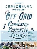 これからの暮らしかた -Off-Grid Life-