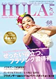 HULA Le'a(フラレア) 2017年 05 月号 [雑誌] 雑誌 – 2017/4/12
