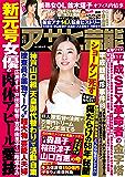 週刊アサヒ芸能 2019年 04/11号 [雑誌]