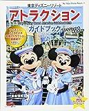 東京ディズニーリゾート アトラクションガイドブック 2018 (My Tokyo Disney Resort)