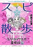 スピ☆散歩 ぶらりパワスポ霊感旅(6) (HONKOWAコミックス)
