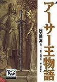 アーサー王物語 痛快 世界の冒険文学