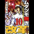 ムダヅモ無き改革 10巻 (近代麻雀コミックス)