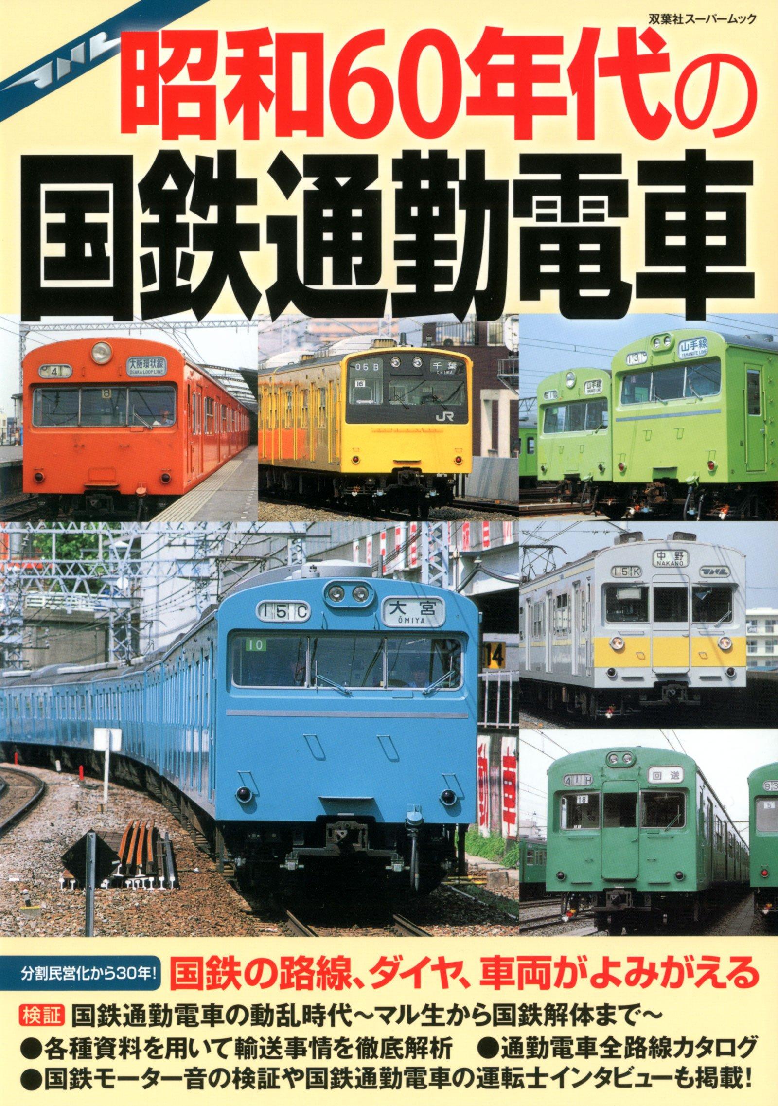 昭和60年代の国鉄通勤電車 (双葉...