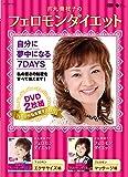 吉丸美枝子のフェロモンダイエット DVD2枚組