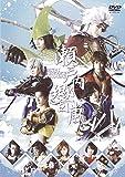 舞台 戦国BASARA3‐瀬戸内響嵐‐(通常版) [DVD]