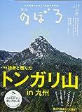 季刊のぼろ Vol.19