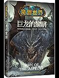 魔兽世界•巨龙的黎明 (幻象文库)