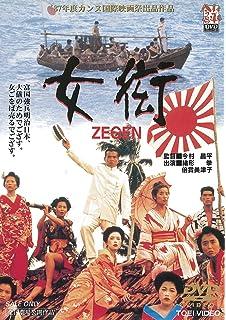 Amazon | 女衒 ZEGEN [DVD] -映...