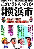 地域批評シリーズ4 これでいいのか神奈川県横浜市