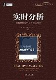 实时分析:流数据的分析与可视化技术 (数据科学与工程技术丛书)