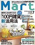 Mart(マート)バッグinサイズ 2018年 07 月号 [雑誌]