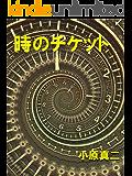 時のチケット (たくパパノベルズ)