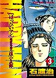 HAPPY MAN 爆裂怒濤の桂小五郎 : 3 (アクションコミックス)